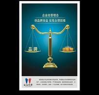企业文化海报-经营理念