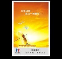 企业文化海报-企业理念