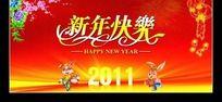新年快乐 PSD模板素材