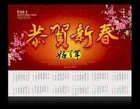 2011恭贺新春年历PSD设计