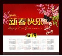 2011新春快乐 挂历设计 PSD