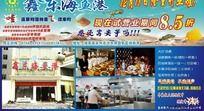 海鲜酒店宣传单