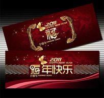 2011年新年贺卡