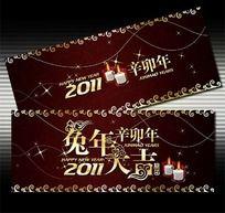2011辛卯年贺卡设计