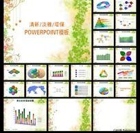 绿色环保PPT背景图片下载 PPT图表