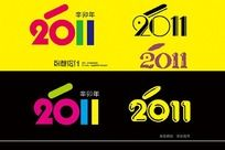 2011年兔型字体设计
