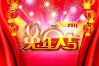 2011兔年大吉素材psd