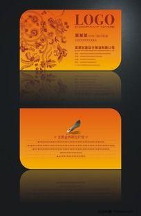 桔黄色传统花纹名片设计