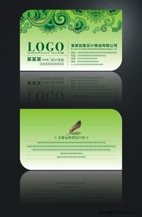 绿色个性花纹名片设计