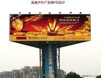 高贵大气房地产商铺户外高炮广告牌PSD设计
