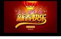 新春快乐海报设计PSD