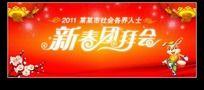 新春团拜会PSD模板下载 2011年兔年素材