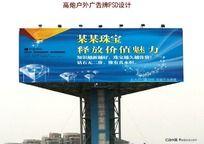 蓝色经典珠宝行业户外广告牌设计