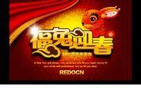 2011福兔迎春海报设计