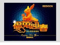 2011福兔迎春新年素材