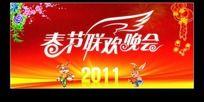 春节联欢晚会舞台背景PSD
