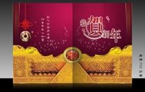 恭贺新年画册封面PSD设计