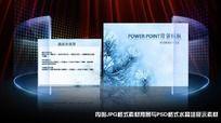 浪漫雪结晶PPT背景图片素材
