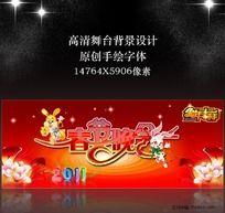 兔年春节晚会舞台背景素材