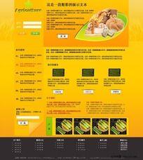 农副产品网页设计 PSD