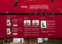 葡萄酒网页设计 PSD