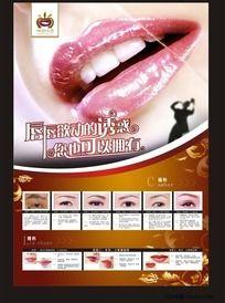 美容漂唇海报设计