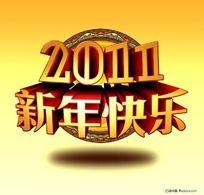 最新2011新年快乐立体字