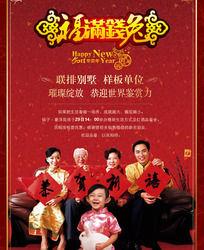 2011兔年喜庆全家福房地产海报PSD
