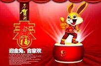 2011兔年海报