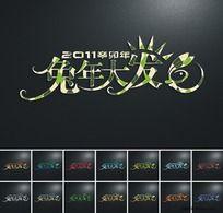 2011辛卯年 兔年艺术字设计psd