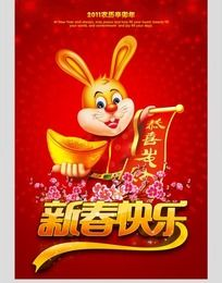 2011新春海报设计