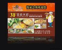 电梯灯箱 西餐美食广告
