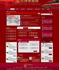 法律资源网网页设计 PSD