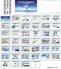 机械行业经销商大会PPT(附封面,内页PSD)