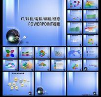 蓝色科技PPT模板背景图片