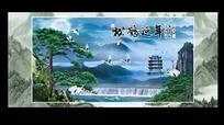 松鹤长春山水风景画