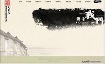 中国风网页设计 联系我们页面 PSD