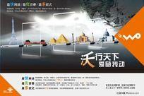 中国联通海报