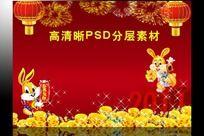 2011年兔年春节素材模板PSD分层