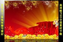 2011年兔年春节素材模板PSD分层下载