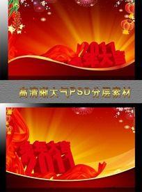 2011年兔年喜庆大气海报模板PSD分层