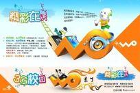 中国联通3G广告
