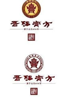 晋阳膏方标志设计 AI