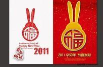 2011福兔贺卡
