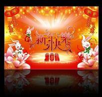 2011 新年快乐 原创艺术字
