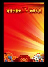 周年庆海报背景