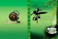 茶画册封面psd设计