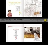 高档地板画册内页设计