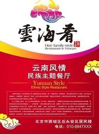 云南民族主体餐饮海报