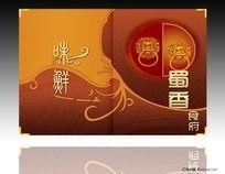 湘菜 菜谱封面